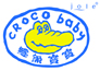 /files/crocbaby_logo_h65.jpg